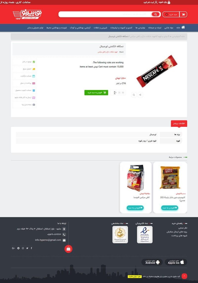 baransite hyperno2 - راه اندازی هایپرمارکت (سوپرمارکت) آنلاین