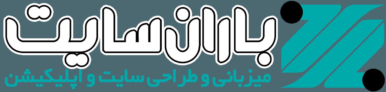 baransite logo - لوگو و بنرهای باران سایت