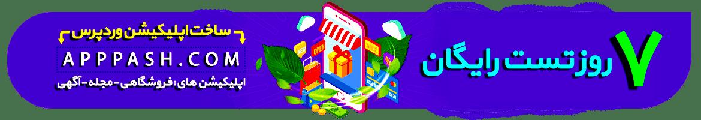 اپلیکیشن فروشگاهی وردپرس