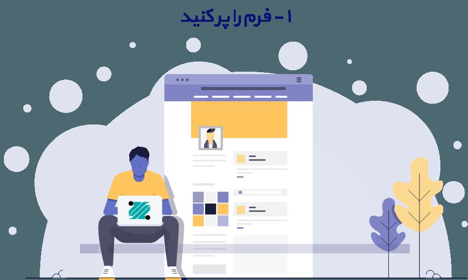 baransite.com start 1 - شروع
