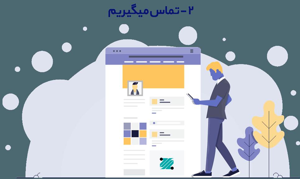 baransite.com start 2 - شروع