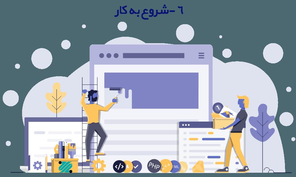 baransite.com start 6 - شروع