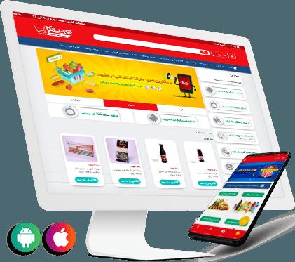 baransite - راه اندازی هایپرمارکت (سوپرمارکت) آنلاین