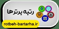 rotbeh-bartarha.ir-baransite