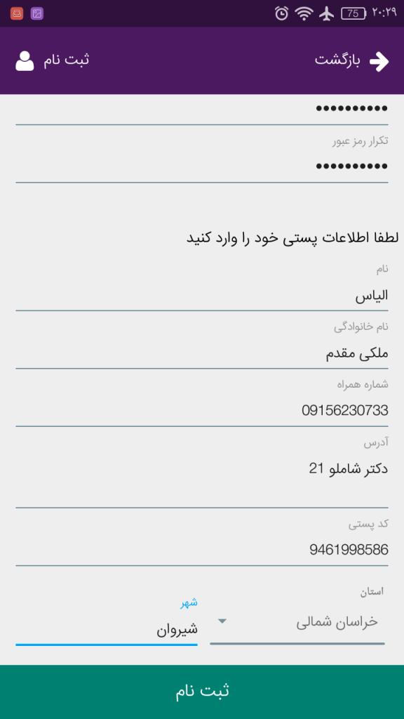 14 3301 autosave v1 576x1024 - دایان استایل