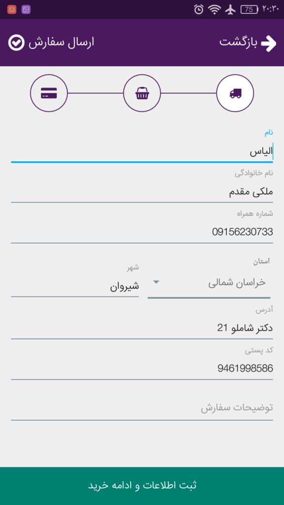 17 3301 autosave v1 576x1024 - دایان استایل