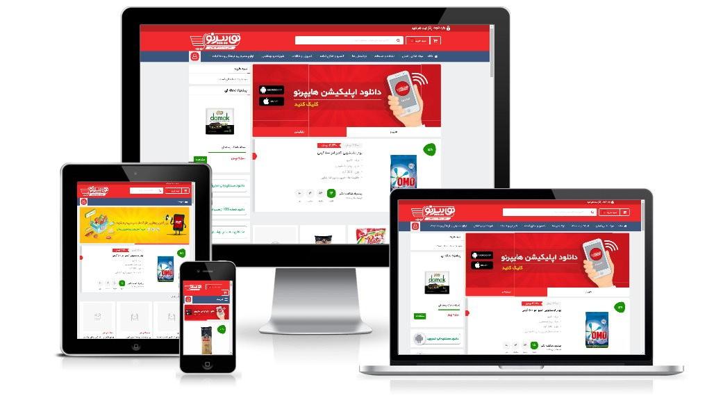 www.hyperno.ir  - راه اندازی هایپرمارکت (سوپرمارکت) آنلاین
