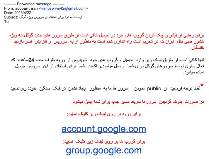 Phishing Gmail - فیشینگ چیست ؟