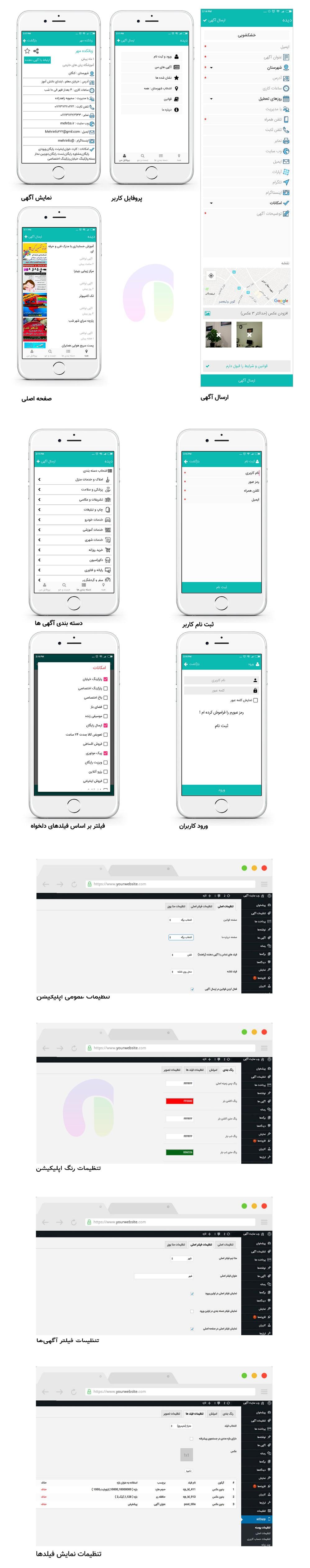 baransite.com apppash.com ad - طراحی سایت و اپلیکیشن آگهی و نیازمندی