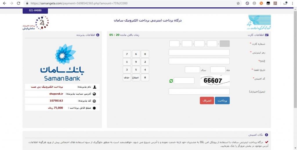 phishing 1 1024x519 - فیشینگ چیست ؟