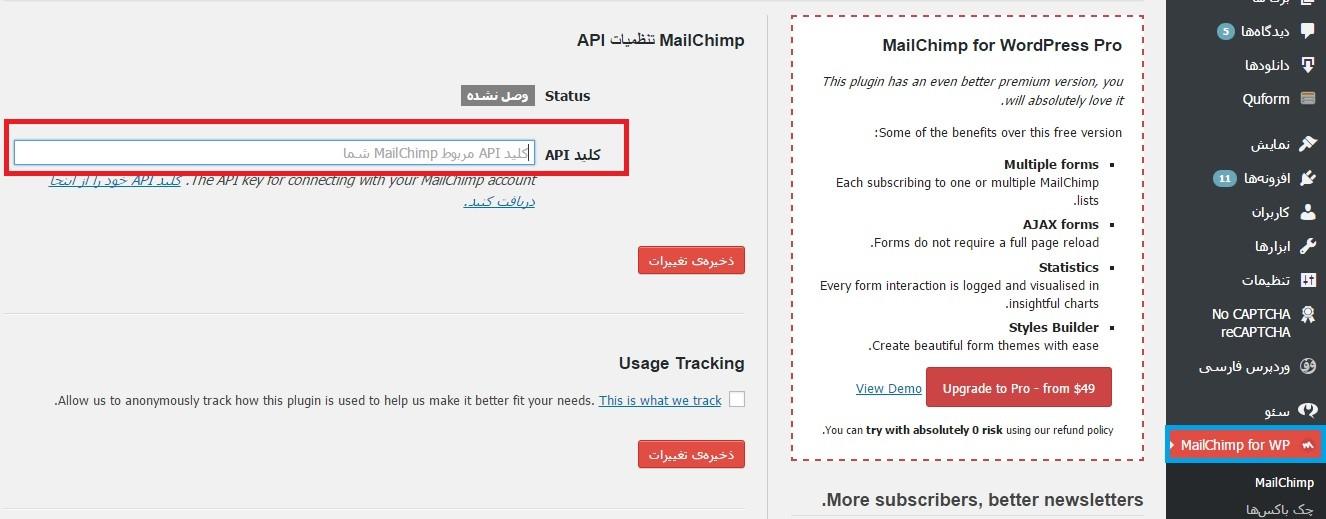 API key baransite.com  - ارسال خبرنامه با MailChimp for WordPress