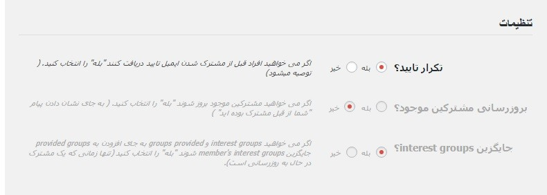 confirm baransite.com  - ارسال خبرنامه با MailChimp for WordPress