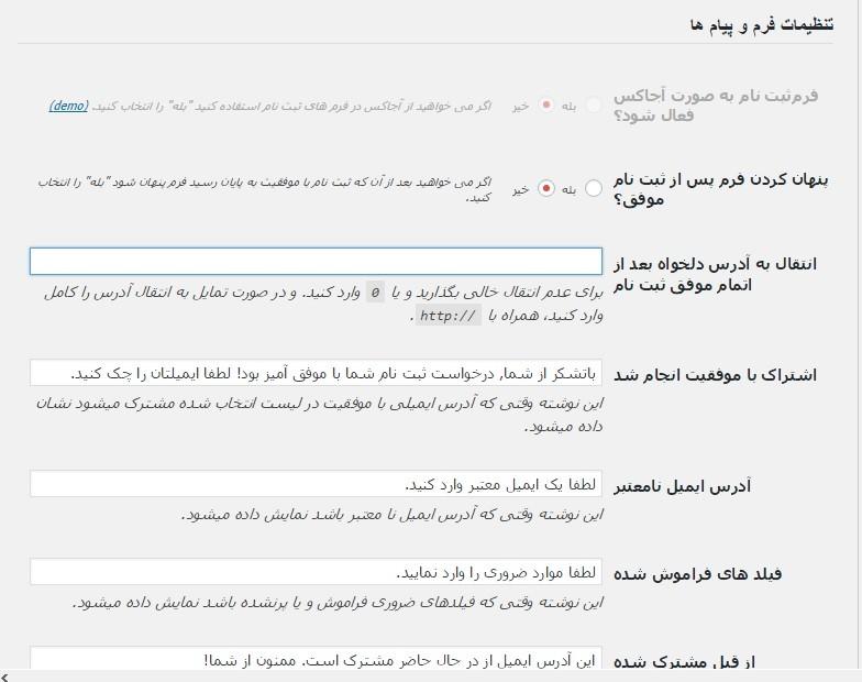 form setting baransite.com  - ارسال خبرنامه با MailChimp for WordPress