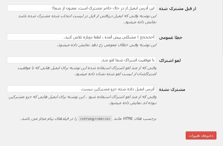 form setting1 baransite.com  - ارسال خبرنامه با MailChimp for WordPress