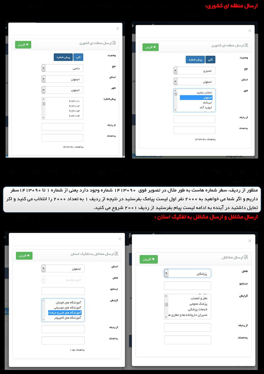 1 entekhbat - ارسال پیامک ویژه انتخابات