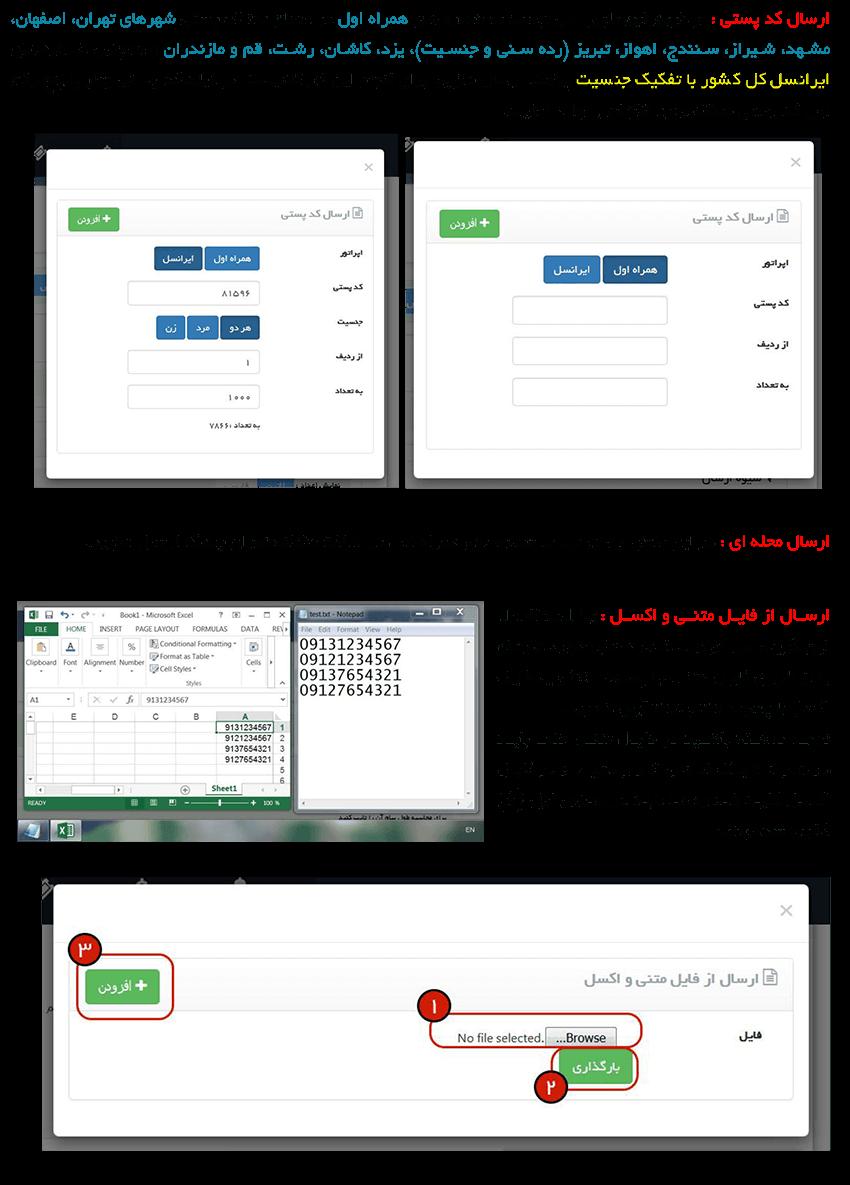 2 entekhbat - ارسال پیامک ویژه انتخابات