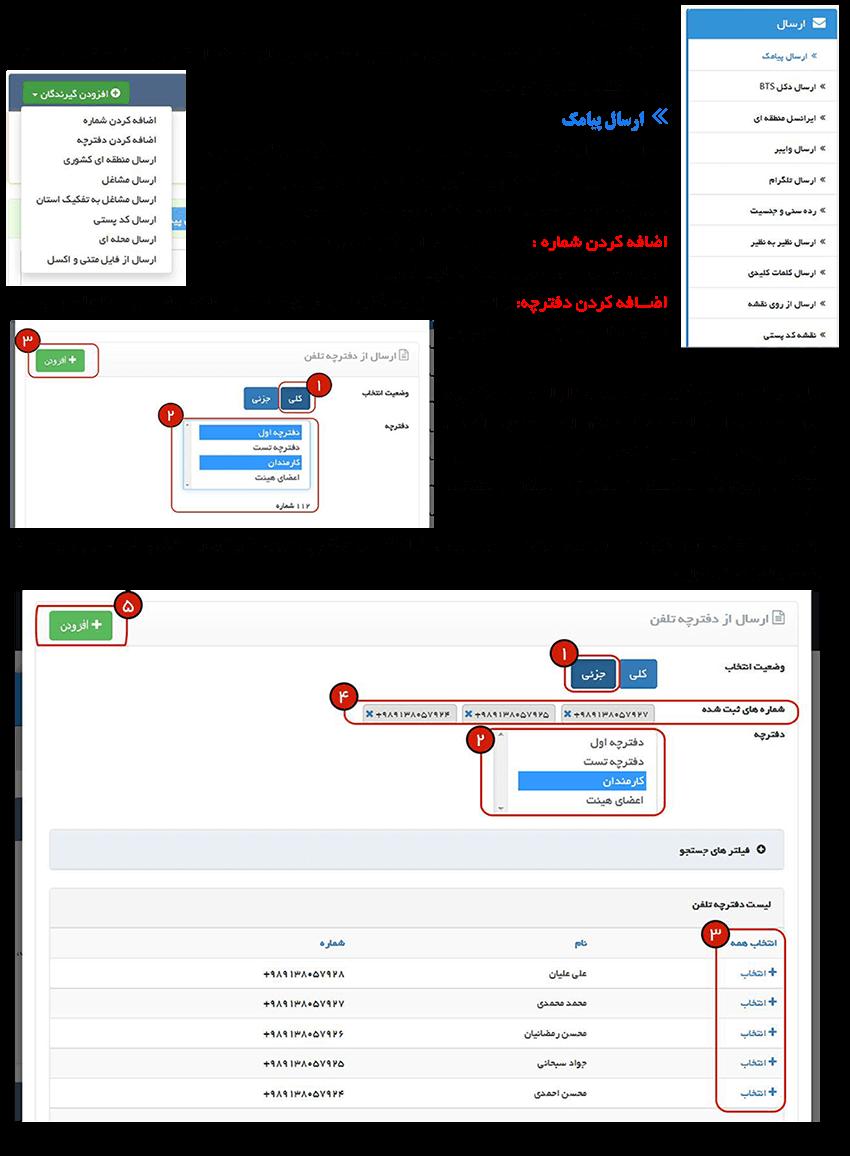 entekhbat - ارسال پیامک ویژه انتخابات